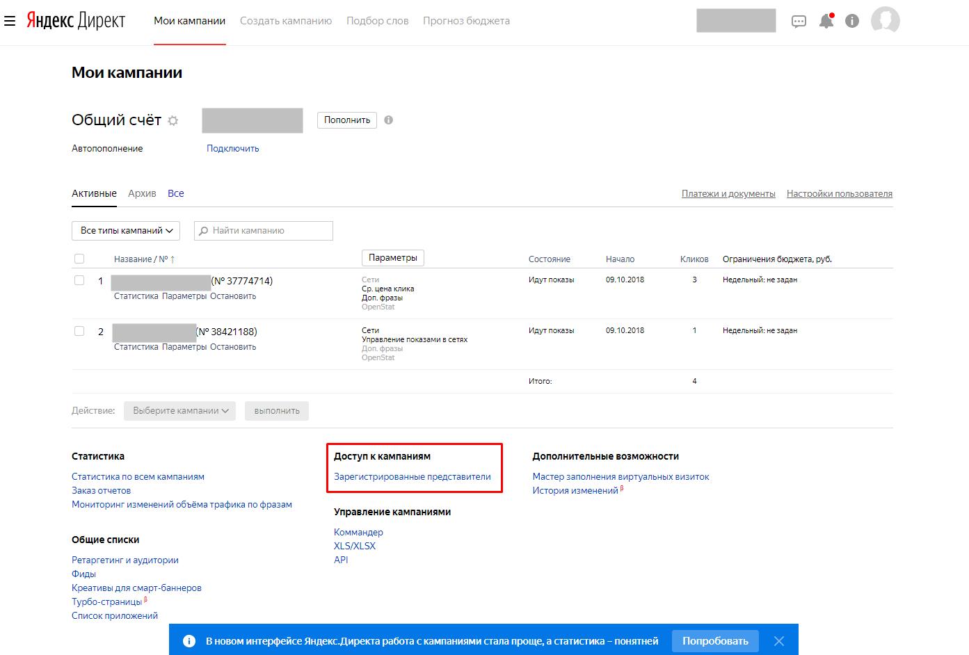 Как дать гостевой доступ в Яндекс Дирек