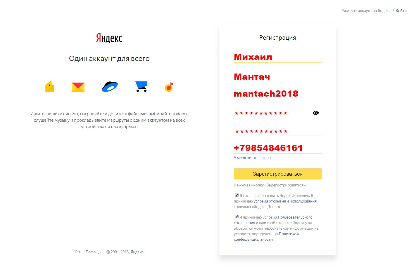 Как зарегистрировать электронную почту Яндекс