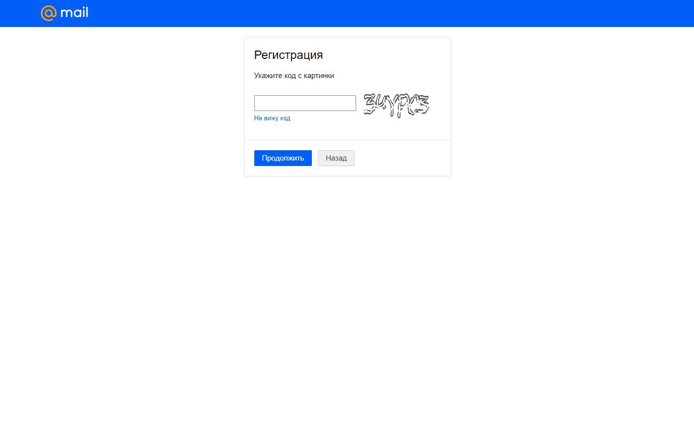 Как зарегистрировать электронную почту Mail
