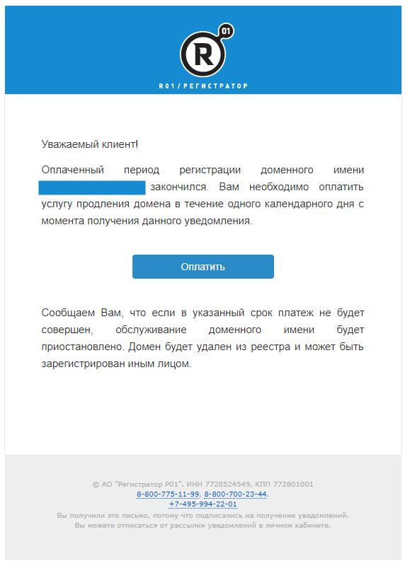 Мошенники от R01 ru — хакерская рассылка владельцам доменов