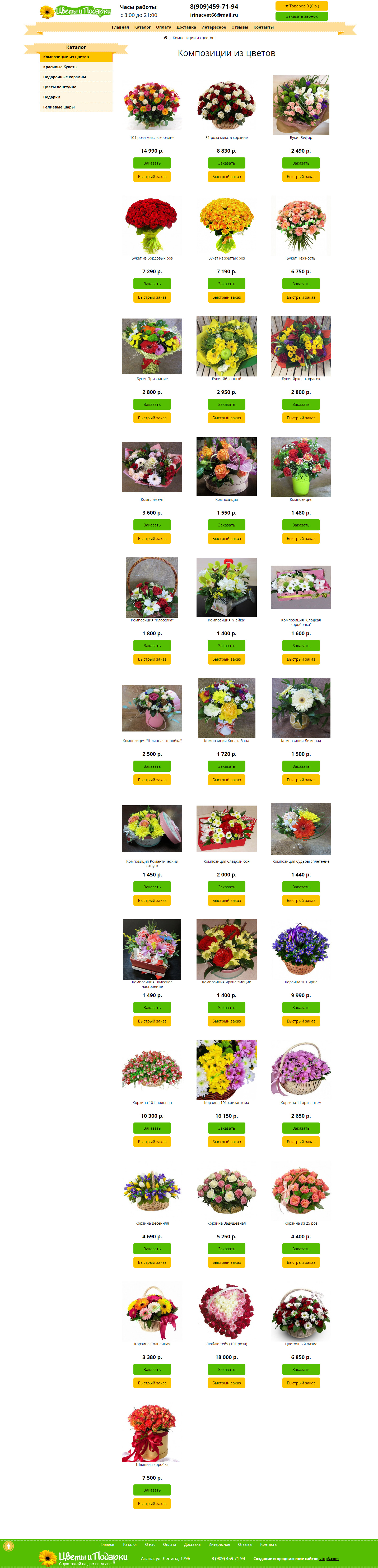 Создание интернет-магазина цветов
