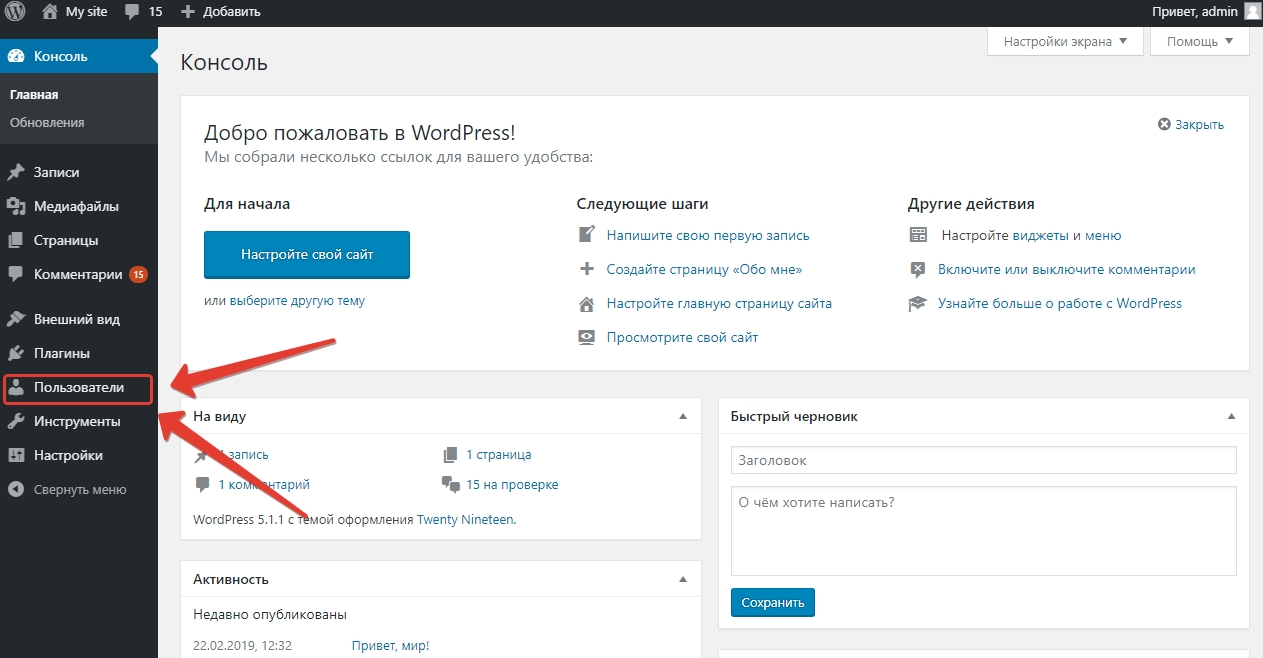 Как создать нового администратора на WordPress