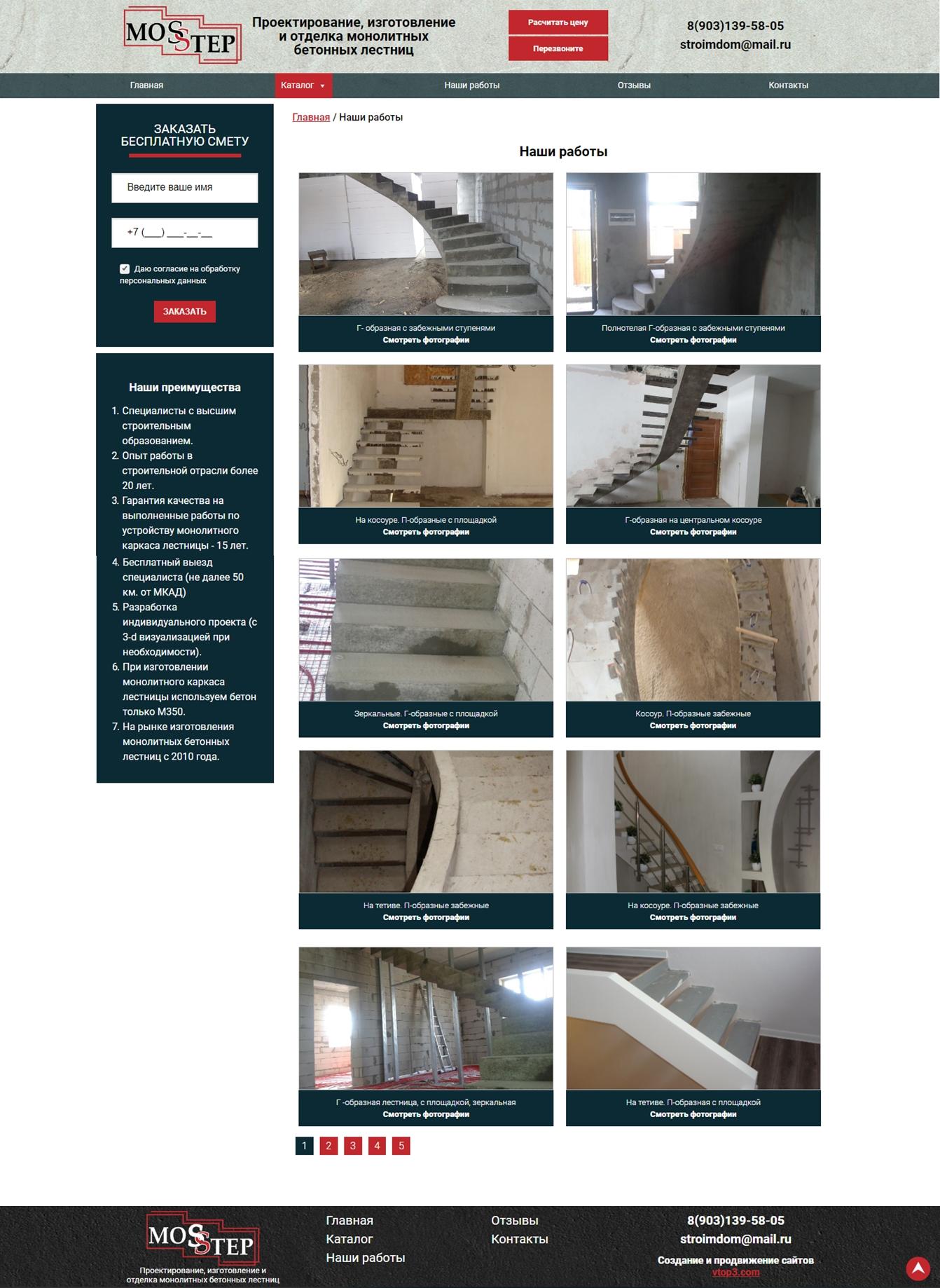 Создание сайта по строительству бетонных лестниц