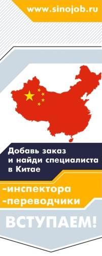 Оформление Вконтакте группы по подбору кадров из Китая
