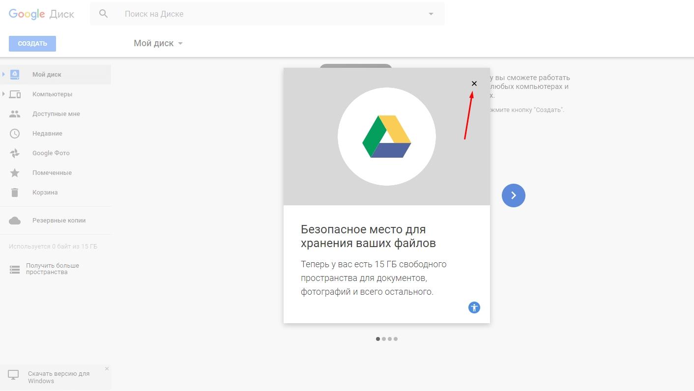 Как загрузить файлы на Google Диск