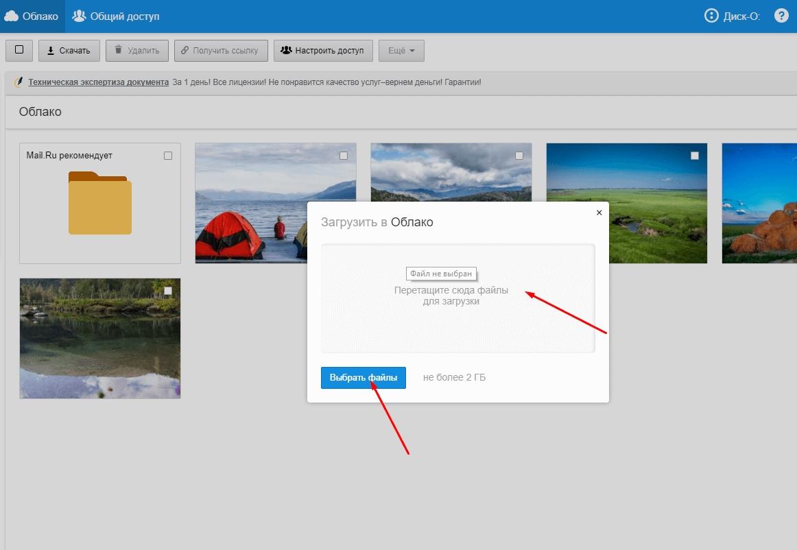 Как загрузить файлы на Облако Mail.ru