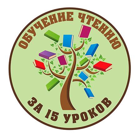 Логотип курсов обучения чтению