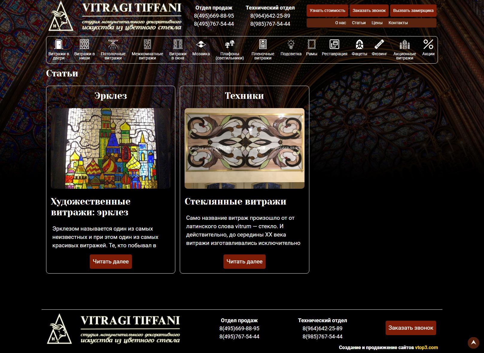 Создание сайта для студии витражей