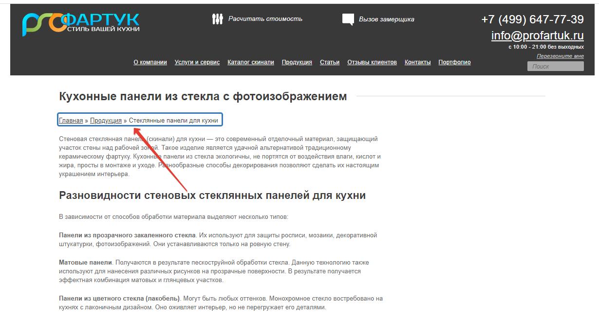 Пример SEO аудита сайта