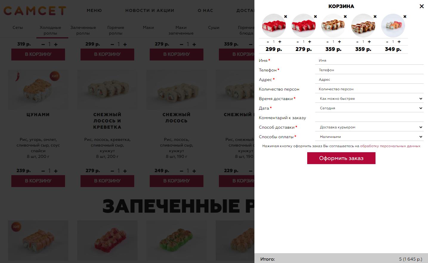 Создание сайта по доставке суши